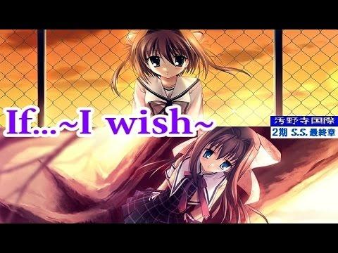 If...~ I wish ~ ( Full 歌詞付き ) 美郷あき ~ダカーポ2~ D.C.Ⅱ 挿入歌 音姫・由夢ルート EDテーマ