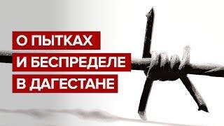 О пытках и беспределе в Дагестане