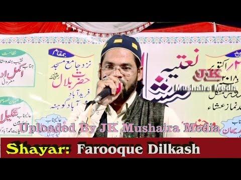 Farooque Dilkash Natiya Mushaira Faridabad Mohamdabad Gohna Mau 2018
