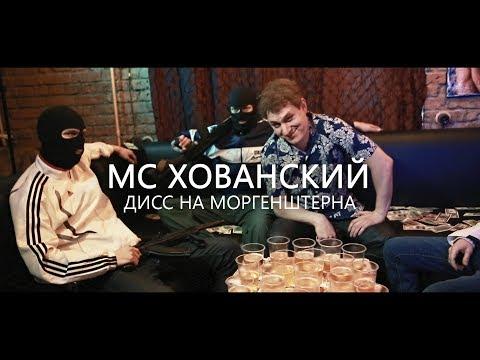 MC ХОВАНСКИЙ -