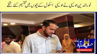 Nooruddin owaisi Distributed gifts To Students OF Owaisi School