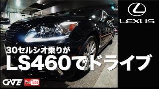 30セルシオ乗りが「レクサスLS460」で東京ドライブ -30セルシオ乗りが感じたLS460との違い-