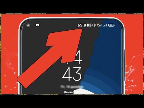 Увеличить скорость мобильного интернета и Wi-Fi на смартфоне Андройд и Айфон! Ускорить на телефоне!