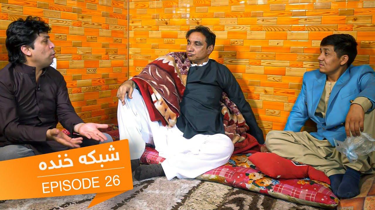 Download شبکه خنده - فصل ۷ - قسمت بیست و ششم | Shabake Khanda - Season 07 - Episode 26