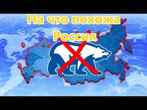 Россия на карте мира  На что похожа Россия