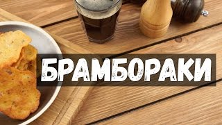 брамбораки  драники по-чешски, рецепт в домашних условиях