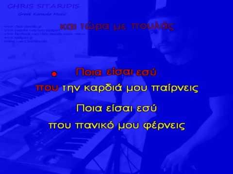 ΠΟΙΑ ΕΙΣΑΙ ΕΣΥ - Νίκος Κουρκούλης (NEW KARAOKE Version 2017) By Chris Sitaridis