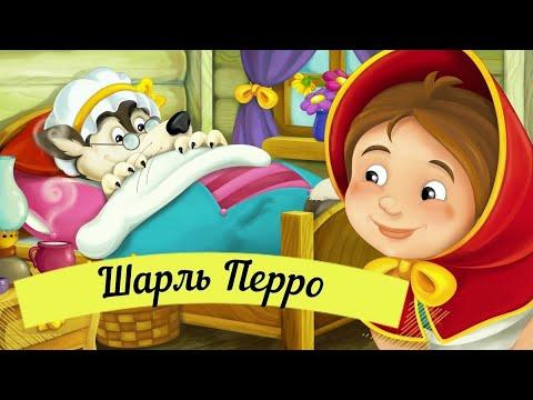 СКАЗКИ ШАРЛЯ ПЕРРО | Аудиосказки с картинками | Красная шапочка, Спящая красавица, Кот в сапогах