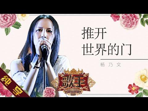 【纯享版】杨乃文 《推开世界的门》《歌手2019》第9期 Singer 2019 EP9【湖南卫视官方HD】