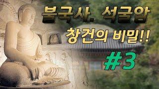 불국사 석굴암 그 창건의 비밀!!! 3편