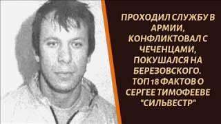 Хозяин Москвы 90-х. ТОП 18 фактов о Сергее Тимофееве «Сильвестр» из «Ореховской» ОПГ