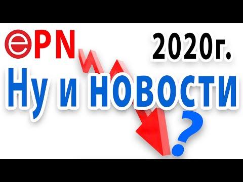 EPN меняет правила Партнёрка EPN - что изменилось в 2020 у оффера AliExpress