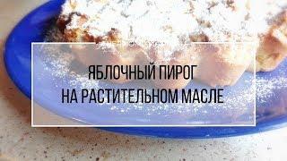 Рецепт Термомикс: Яблочный пирог на растительном масле