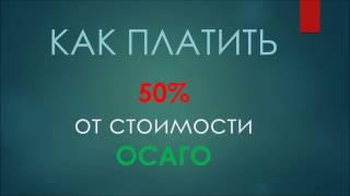 видео Калькулятор ОСАГО в Уралсиб