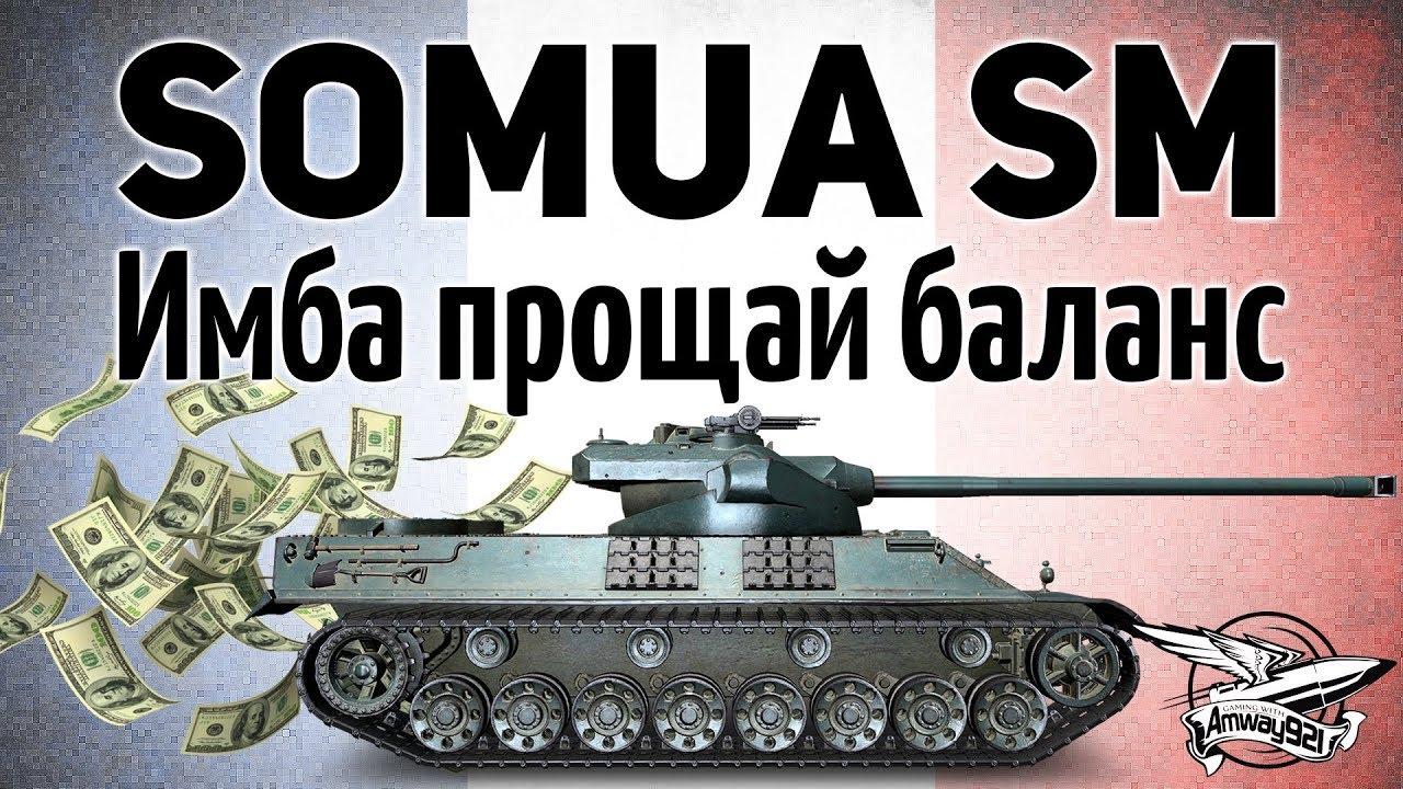 Somua sm: премиум магазин на танки
