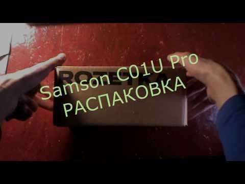Распаковка микрофона Samson C01U Pro с сайта Rozetka.ua