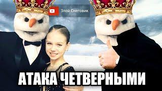 ПРИГРОЗИЛА ВСЕМ Александра Трусова и ЧЕТВЕРНЫЕ Чемпионат Мира по Фигурному Катанию 2021