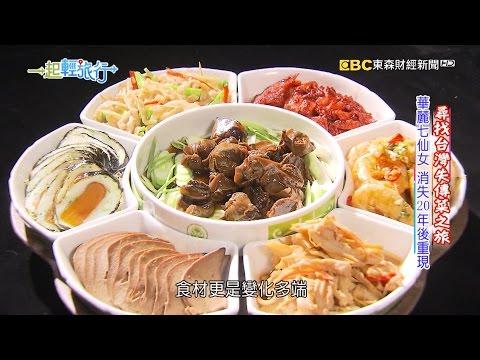 《一起輕旅行》尋找台灣失傳菜之旅2017-04-22