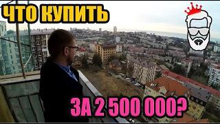 СКР СОЧИ. Какую квартиру купить за 2 500 000? ЖК ГРАНД. Военная ипотека
