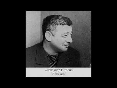 Александр Гитович - «Армения»