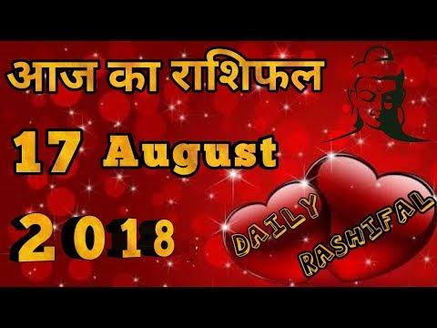 Aaj Ka Rashifal । 17 august 2018 । आज का राशिफल । Daily Rashifal । Dainik Rashifal । today horoscope