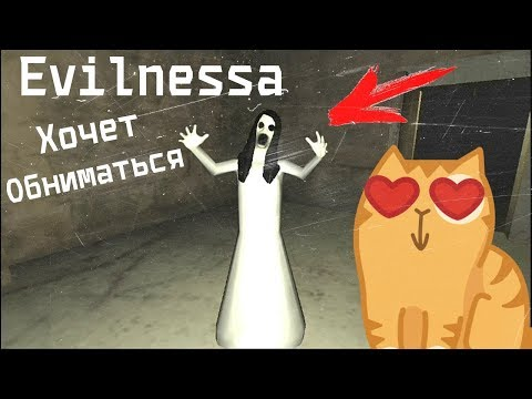 EVILNESSA ХОЧЕТ ОБНИМАШЕК!😘Прохождение Evilnessa:Nightmare House!(2 эпизод)