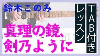 【TAB有】鈴木このみ「真理の鏡、剣乃ように」風ギターレッスン〜リフ編〜