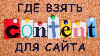 видео Наполнение сайта контентом