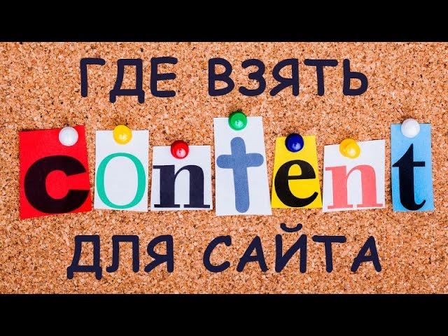 Наполнение сайта контентом. Где брать контент, источники и идеи