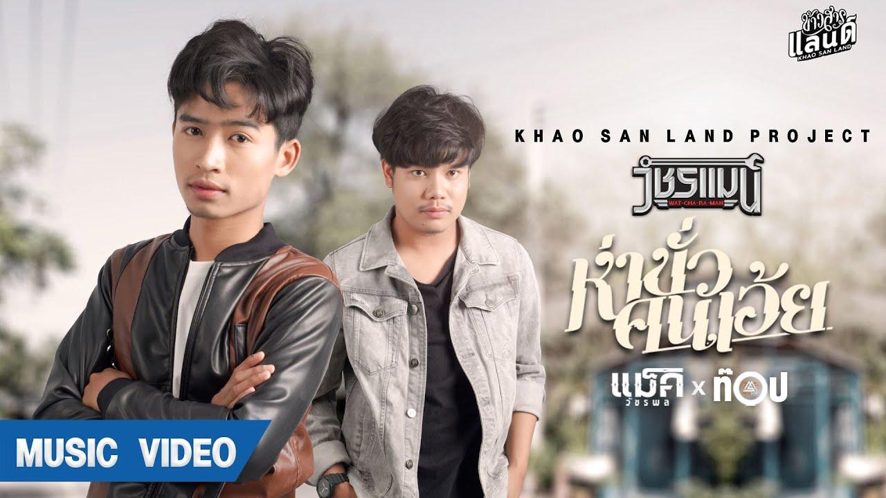 เพลงไทยใหม่เพราะๆ มันๆ V2 พฤษภาคม 2021 | เพลงเพราะๆ