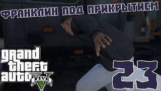 Франклин под прикрытием - GTA 5 - #23