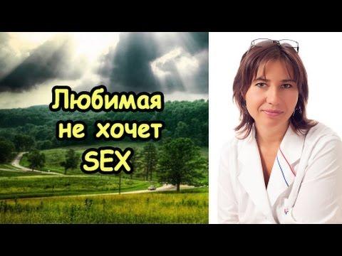 Любимая не хочет SEXa  Терпеть или изменять