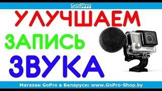 Как улучшить качество запись звука в экшн-камерах GoPro? by gopro-shop.by