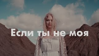 Ka-Re - Если ты не моя