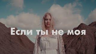 Ka-Re - Если ты не  моя