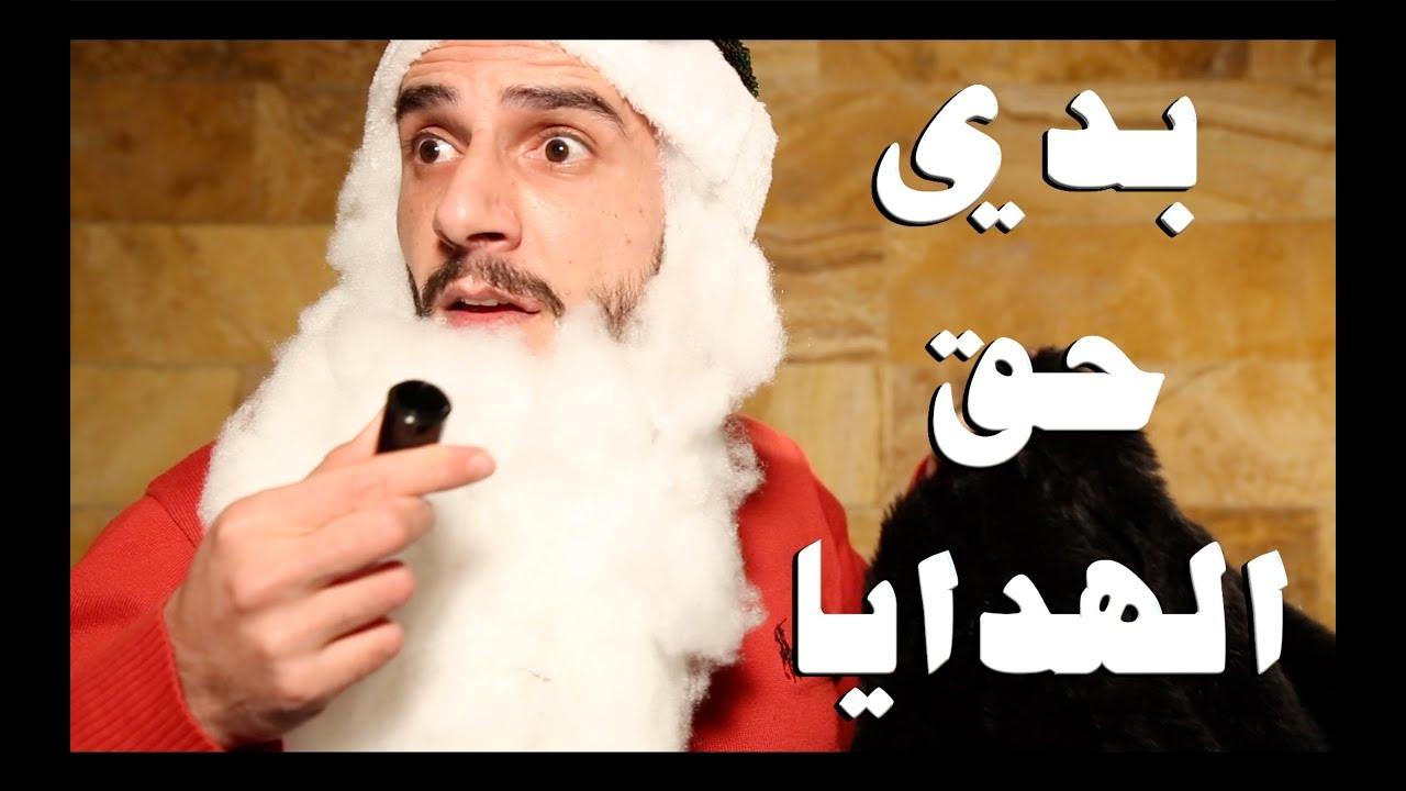 بابا نويل العربي طلع حرامي شريف