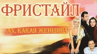 Download Фристайл - Ах, какая женщина (Альбом 1995) Mp3 and Videos