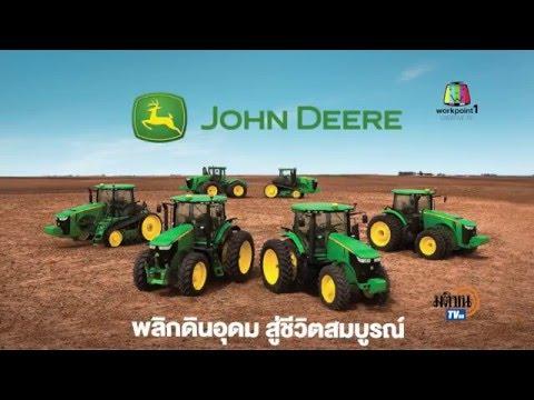 ข่าวสดๆเสิร์ฟจากฟาร์ม เปิดตัวรถแทรกเตอร์ จอห์น เดียร์  3036E
