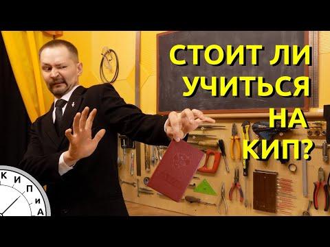 Видео уроки слесаря кипиа