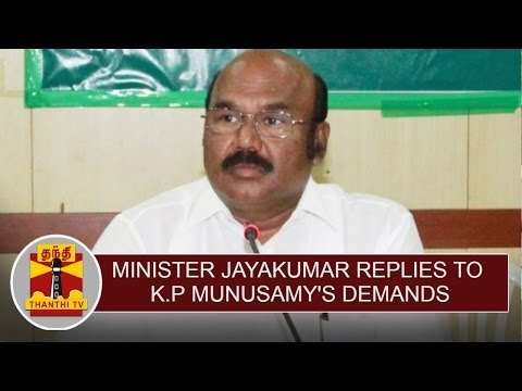 AIADMK Merger | Minister Jayakumar replies to K.P Munusamy's demands | Thanthi TV