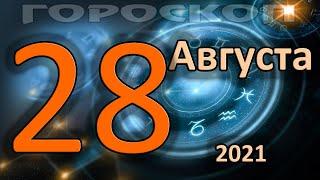 ГОРОСКОП НА СЕГОДНЯ 28 АВГУСТА 2021 ДЛЯ ВСЕХ ЗН...