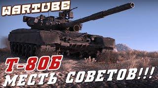 """Т-80Б """"МЕСТЬ СОВЕТОВ"""" War Thunder"""