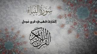 القارئ فهمي فرج غودل - جامع محمد بن راشد الثوري بالرياض I سورة النبأ I