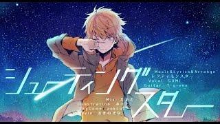 【伊東歌詞太郎】シューティングスター【歌ってみた】/【Ito Kashitaro】ShootingStar【LeftyMonsterP】 thumbnail