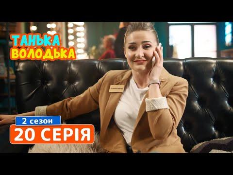 Сериал Танька и Володька 2 сезон 20 серия - ЛУЧШИЕ КОМЕДИИ 2019