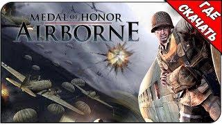 Medal of Honor Airborne   Где Скачать Игру?