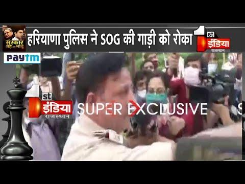 Haryana Police ने Rajasthan SOG टीम को होटल में जाने से रोका | Rajasthan Political Crisis
