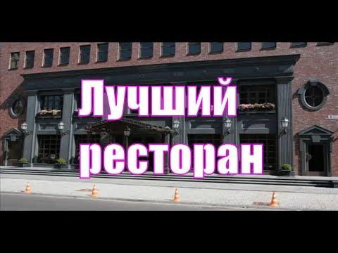 Аксельхоф Бутик Отель - лучший отель и ресторан Днепропетровска