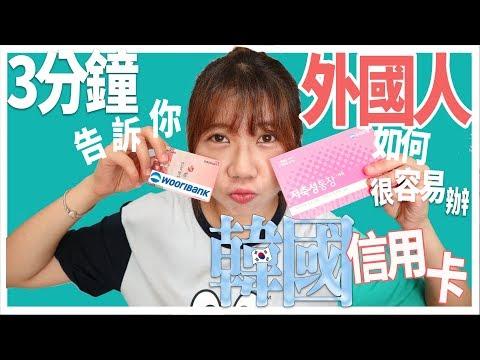 3分鐘告訴你💬如何很容易在韓辦信用卡?How to make the credit card easily in Korea? 韓國生活 KikiChan