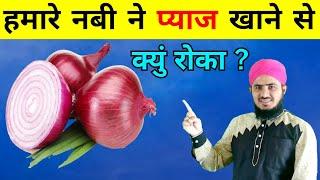 Hamare Nabi Ne Kacha Pyaz (Onion) Khane Se Kyun Roka Hai || Islami malumat